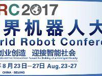 2017世界机器人大会门票购买及直播入口