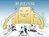北京公租房如何申请(申请条件+申请网站
