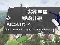 北京奥森尖锋旱雪四季滑雪场开放时间及