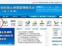 9月4日起北京市不动产登记网上预约系统