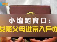子女随父母进京入户申请条件申请资料