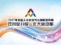 2017北京双创周时间地点在哪报名入口及