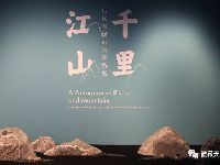 2017年北京故宫博物院年度大展《千里江