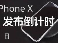 iPhone8发布会时间直播入口及发布会亮
