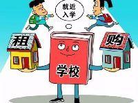 北京住房租赁新政发布:非京籍家庭可租