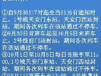 2017国庆中秋双节期间北京地铁封站时间