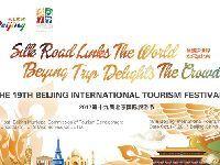 2017第19届北京国际旅游节时间地点及活