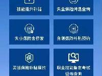 北京职工技能提升补贴手机申请入口及申