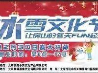 2018年北京房山冰雪节活动大盘点 看遍房