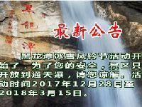 2018北京黑龙潭冰雪风铃节活动时间门票