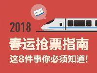 2018年春运火车票放票时间最新公告(互
