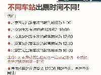 2018北京春运放票时间是几点?不同车站出