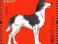 2018狗年生肖邮票发行时间、面值价格热
