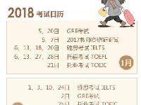 2018年各类考试时间表最新版 超实用