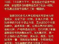 2018年央视春晚最新消息曝光 今年语言节