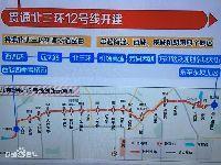 北京地铁12号线什么时候开通?预计2021年