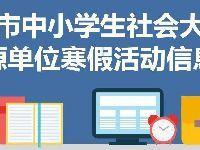 2017-2018北京各区中小学生寒假活动一览
