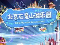 2018北京石景山游乐园洋春节庙会活动时