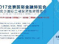 2017北京金融博览会时间什么时候?地址在