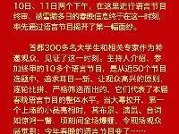 2018央视狗年春晚语言节目超10个 演员跨
