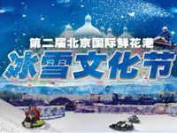 2018北京鲜花港冰雪文化节(活动时间+地