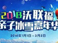 2018北京房山沃联福亲子冰雪嘉年华活动