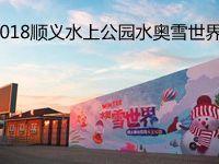 2018北京顺义水上公园水奥雪世界(活动