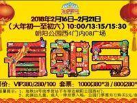 2018朝阳公园春节大马戏(活动时间+门票