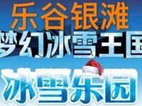 2018乐谷银滩首届冰雪节时间门票价格及