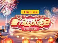 2018湖南卫视全球华侨华人春晚直播时间