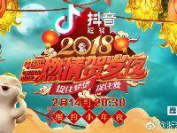 2018浙江卫视小年夜春晚直播时间地点邀