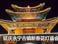 2018延庆永宁古镇新春花灯庙会时间门票