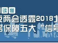 2018年北京住房保障工作计划安排 透露
