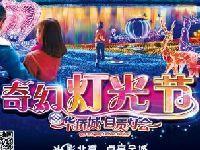 2018北京欢乐谷奇幻灯光节活动时间、地