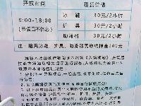 北京通州区体育场营业时间收费标准及地
