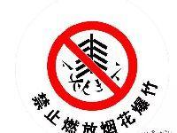 石景山区2018年禁限放烟花爆竹区域规定
