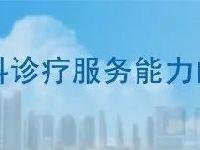 北京市149家提供儿科诊疗服务医院名单一