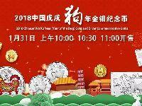 2018中国戊戌狗年封装币第三批销售时间