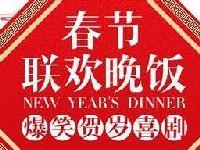 2018北京春节贺岁喜剧《春节联欢晚饭》