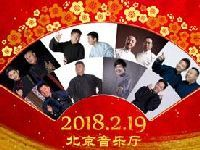2018北京新春相声喜乐汇演出时间地点门