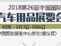 2018中国国际汽车用品展览会(车展时间