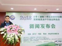 2018北京房车旅游文化博览会(车展时间