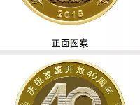 改革开放40周年纪念币何时发行?发行时间
