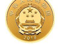 人民币发行70周年纪念币纪念钞发行公告