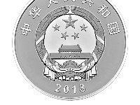 央行70周年银质纪念币正面背面图案