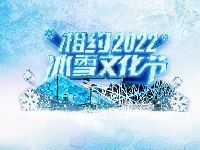 2019第十届鸟巢欢乐冰雪季(时间+门票+