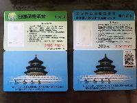 北京中山公园可以购买2019公园游览年票