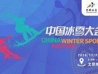 首届中国冰雪大会(时间+免费门票+活动