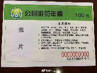 玉渊潭公园怎么购买2019公园年票?