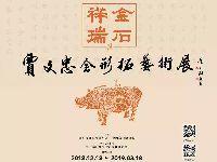 颐和园金石祥瑞——贾文忠全形拓艺术展